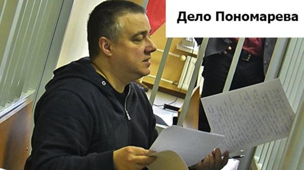 Константин Пономарёв